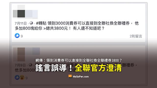 領到3000消費券可以直接到全聯社換全聯禮券 他多加800塊給你總共3800 謠言