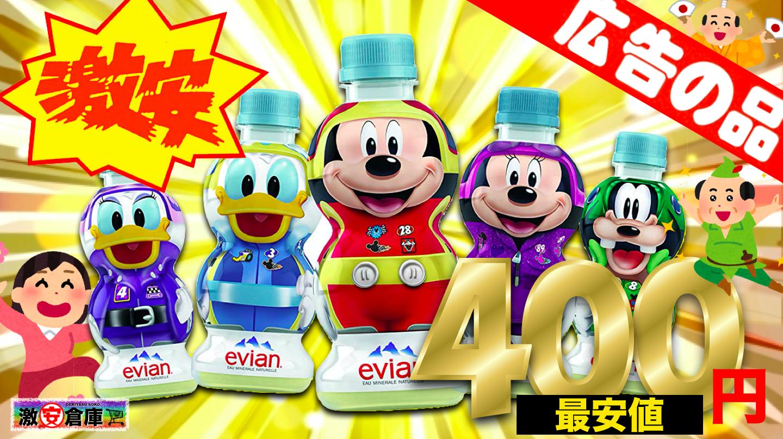 【ディズニー】evian(エビアン) ディズニーパッケージ トーテムコレクターズボックス5本400円!