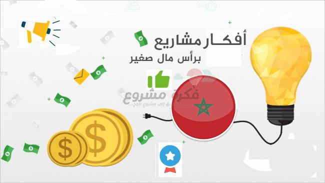 دراسة جدوى فكرة أفضل المشاريع الناجحة فى مصر 2020