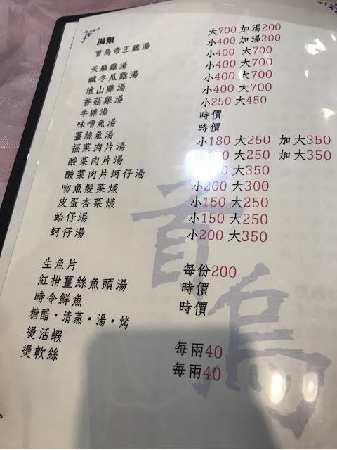 首烏客家海鮮餐廳 菜單