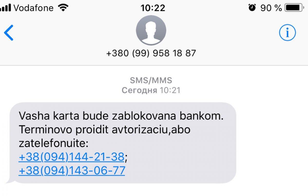 """«Приватбанк"""" повідомив про шахрайські повідомлення від імені фінустанови"""