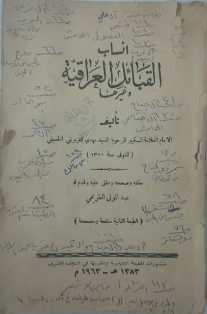 من كتب المرحوم  الشيخ عبد الرحيم كاظم الجناحي