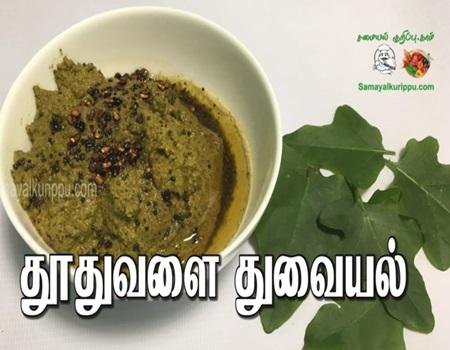 Thoothuvalai thuvaiyal | Samayalkurippu