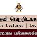 பதவி வெற்றிடங்கள் - மொரட்டுவ பல்கலைக்கழகம் (Senior Lecturer, Lecturer)