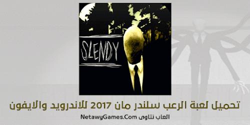 تحميل لعبة الرعب سلندر مان للاندرويد والايفون Download Slender Man Game