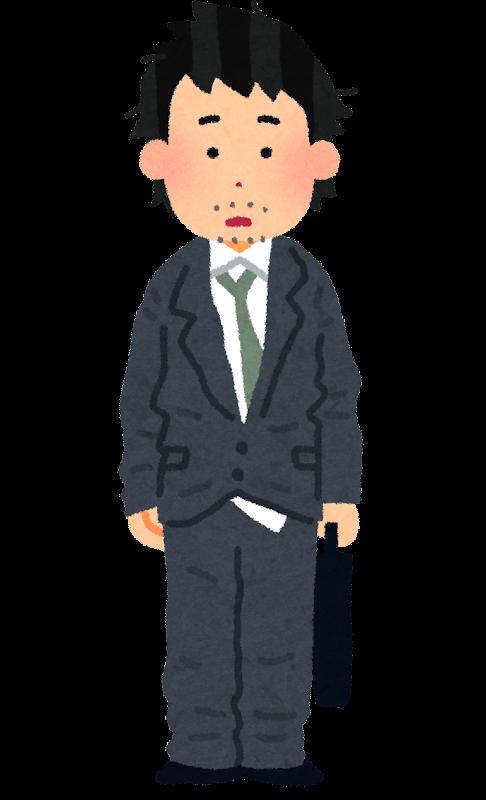 よれよれのスーツを着た男性会社員のイラスト かわいいフリー素材集