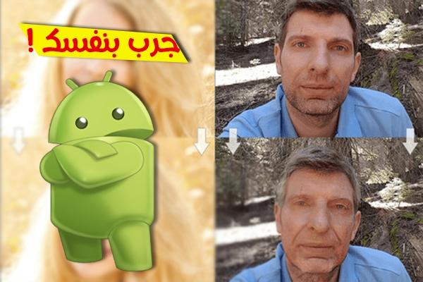 تطبيق Face App لتحويل الوجه الشاب الى وجه عجوز | جرب بنفسك !