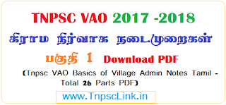 TNPSC VAO - Basics of Village Administration Notes in Tamil - Part 1: VAO Service Rules