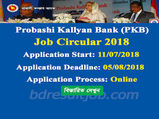 Probashi Kallyan Bank (PKB) Officer (Cash) Job Circular 2018