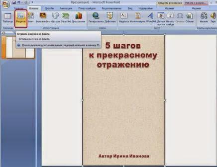 http://www.iozarabotke.ru/2014/09/kak-sozdat-oblozhku-ispolzuya-powerpoint.html
