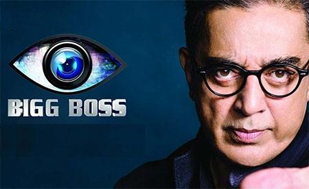 Bigg Boss 23-08-2017 | Kamal Hassan