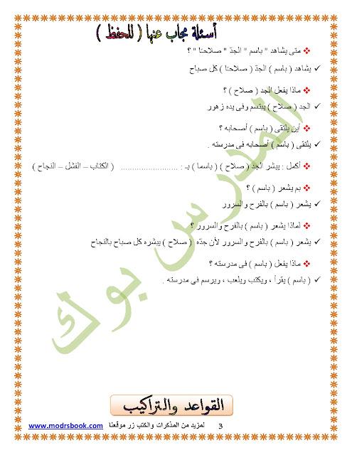 مذكرة لغة عربية 2 ب 2018