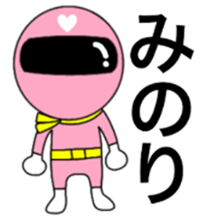 Mysterious pink Minori