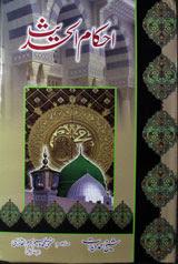 Ahkam-ul-Hadith Urdu Islamic Book