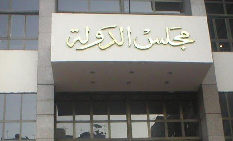 المحكمة الإدارية العليا .. تحدد 6 ضوابط لندب الموظفين حتى لايكون وسيلة لعقاب العامل بإبعاده عن وظيفته الأصلية C23a112b1