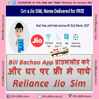 Tags – Bill Bachao App – Ger free Jio sim Home Delivered + Rs.10 free recharge, Bill bachao -  get free Jio sim at home, free jio sim home delivery, get Jio Sim, Home Delivered for Free, Free Jio Sim home delivery, home delivery, reliance jio, jio tricks, reliance jio sim hack, reliance jio sim unlimited tricks, hindi tricks, Bill bachao app hack, bill bachao app unlimited tricks, free mobile recharge, refer and earn, unlimited tricks, freekaamaal, maalfreekaa, freebies, india free stuff, reliance jio recharge,
