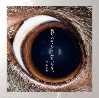 Yorushika「Makeinu ni Alcohol wa Iranai」Album