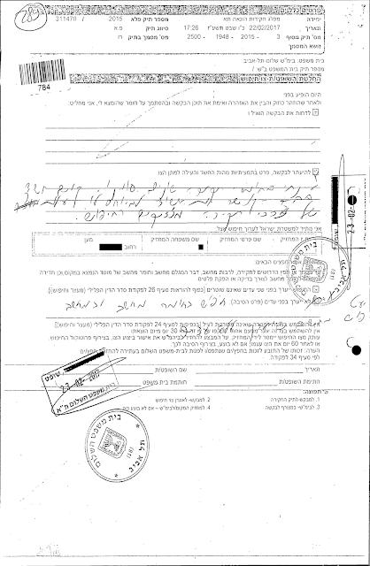 צו חיפוש לקוי – שופט בית משפט השלום תל אביב
