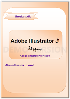 كتاب تعلم الاليستريتر بسهولة  learn Adobe Illustrator for easy