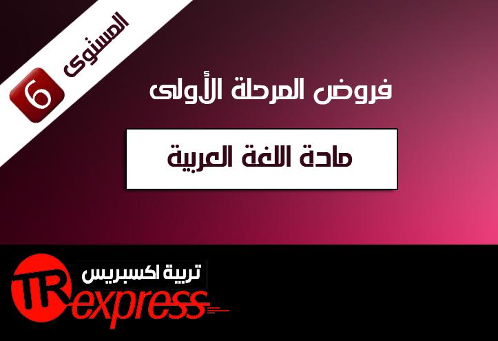 المراقبة المستمرة للغة العربية المرحلة الأولى