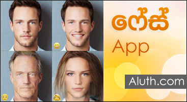http://www.aluth.com/2017/05/faceapp-neural-face-transformations.html