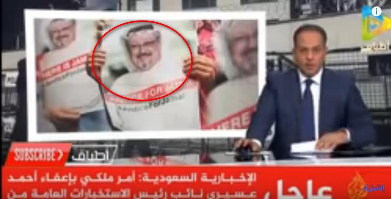عاجل : قناة الجزيرة -عملاء استخبارات مطرودون اغتالوا خاشقجي في السفارة السعودية بتركيا