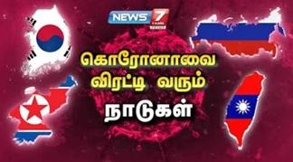 Coronavirus | News 7 Tamil Prime 20-04-2020
