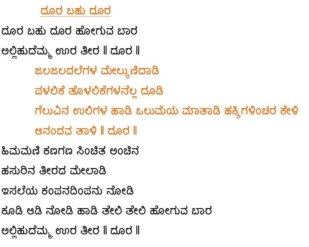 Kannada Madhura Geetegalu Doora Bahudoora Hoguva Baaraa