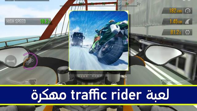 تحميل لعبة traffic rider مهكرة 2018-2019 للاندرويد اخر اصدار برابط مباشر