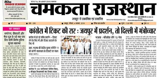 दैनिक चमकता राजस्थान ई न्यूज़ पेपर