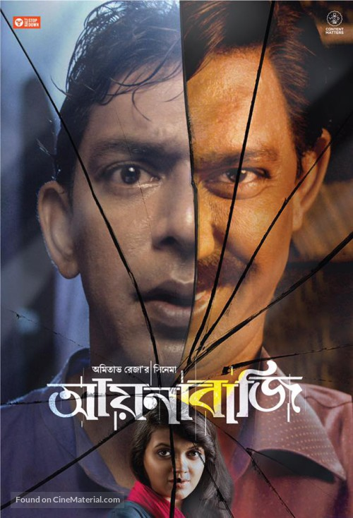 Aynabaji Bangla Movie Download Full HD DVDRip thumbnail