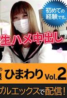 XXX-AV 23681 初撮り素人娘!着衣で生ハメ中出し 可愛い私服の純真娘 ひまわり Vol.02