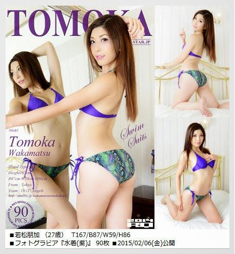Ppd-STAn NO.00976 Tomoka Wakamatsu 02230