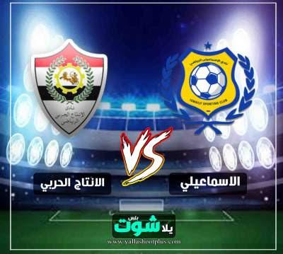 مشاهدة مباراة الاسماعيلي والانتاج الحربي بث مباشر اليوم 10-5-2019 في الدوري المصري