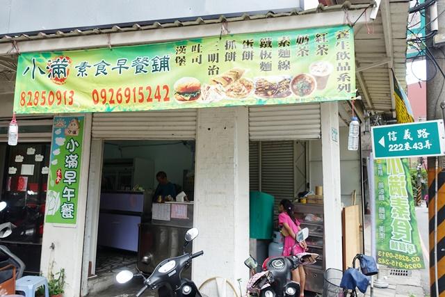 蘆洲巷弄素食早午餐~小滿素食早餐舖 - 小品~就是愛旅行