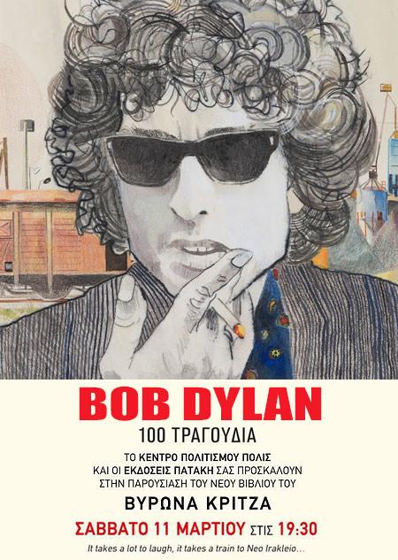 Bob Dylan , 100 τραγούδια' Παρουσίαση του βιβλίου