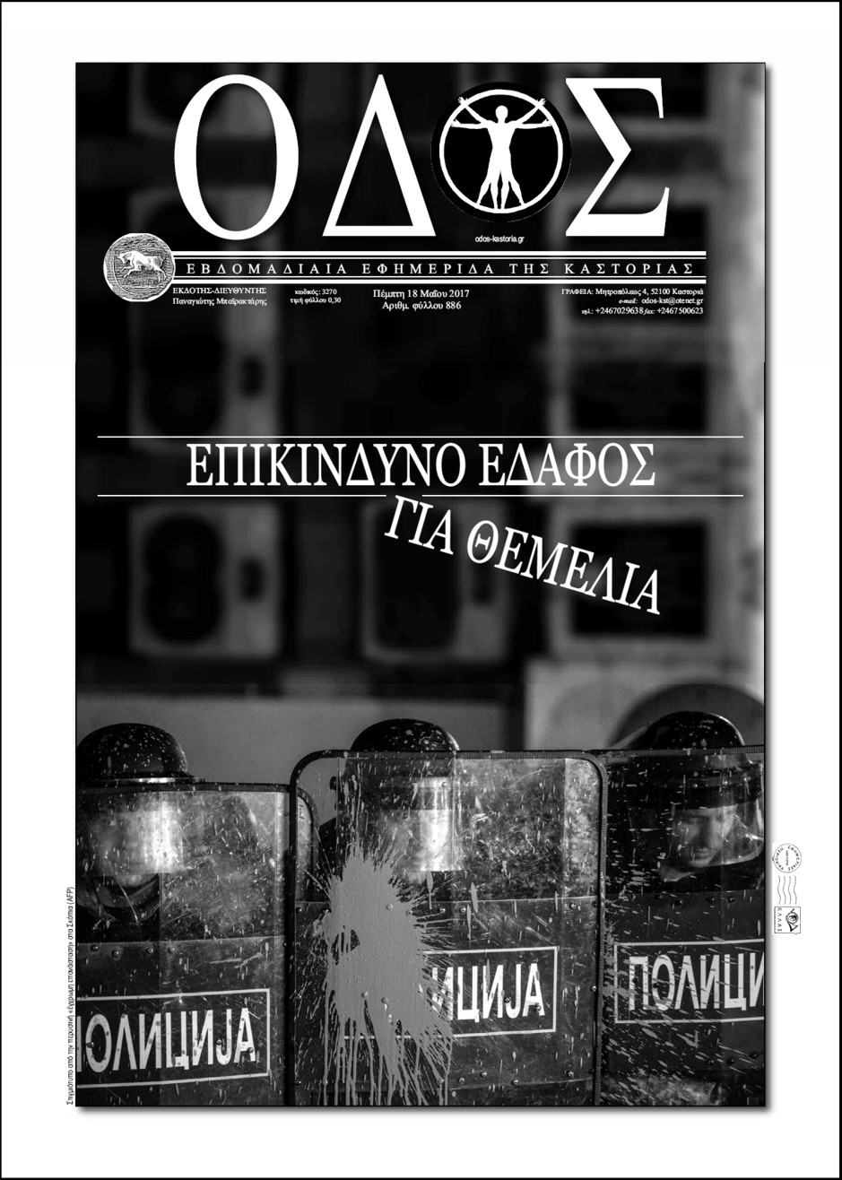 ΟΔΟΣ: Επικίνδυνο έδαφος για θεμέλια