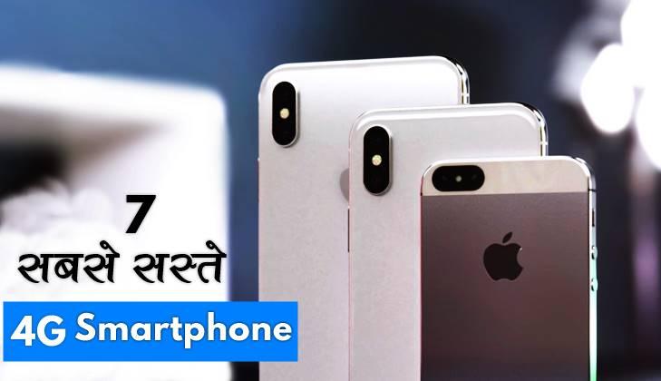 7 सबसें सस्ते 4G फ़ोन