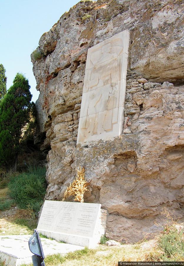 Мемориальная плита в память о Сражении при Калиакрии