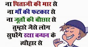 Funny Raksha Bandhan Shayari, Jokes, Sms for Girlfriend, Boyfriend, Lovers