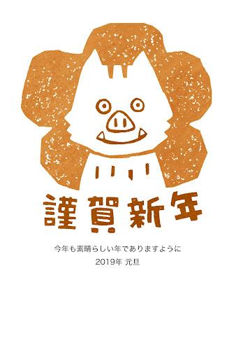 花型の猪の芋版年賀状(亥年)
