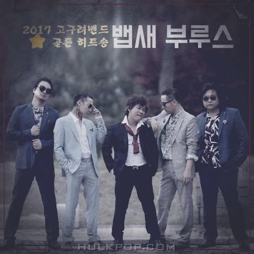 Koguryu Band – 뱁새부루스 – Single