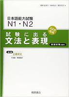 Shiken ni Deru Bunpou to Hyougen N1.N2  試験に出る 文法と表現 N1.N2
