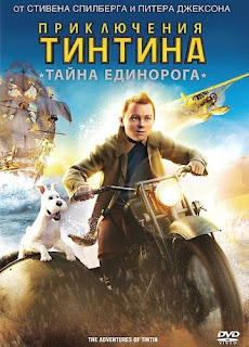 Приключения Тинтина: Тайна Единорога /The Adventures of Tintin 2011