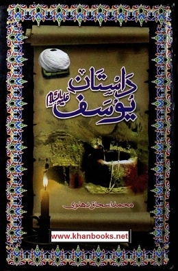Hazrat Yousuf Story In Urdu Book