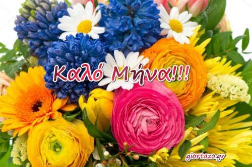 Καλημέρα και καλό Μήνα giortazo