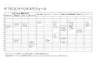 http://www.yamafuru.com/chirashi/2016springfessche.pdf