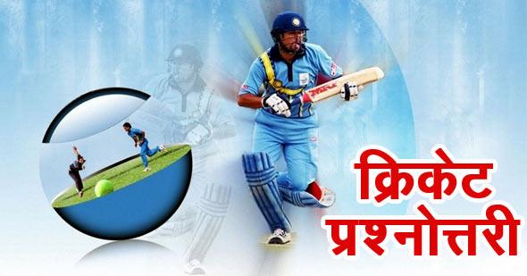 cricket gk in hindi