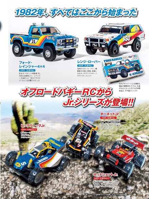 TAMIYA Mini 4WD タミヤミニ四駆 Weekly Playboy No 44 2017 Images