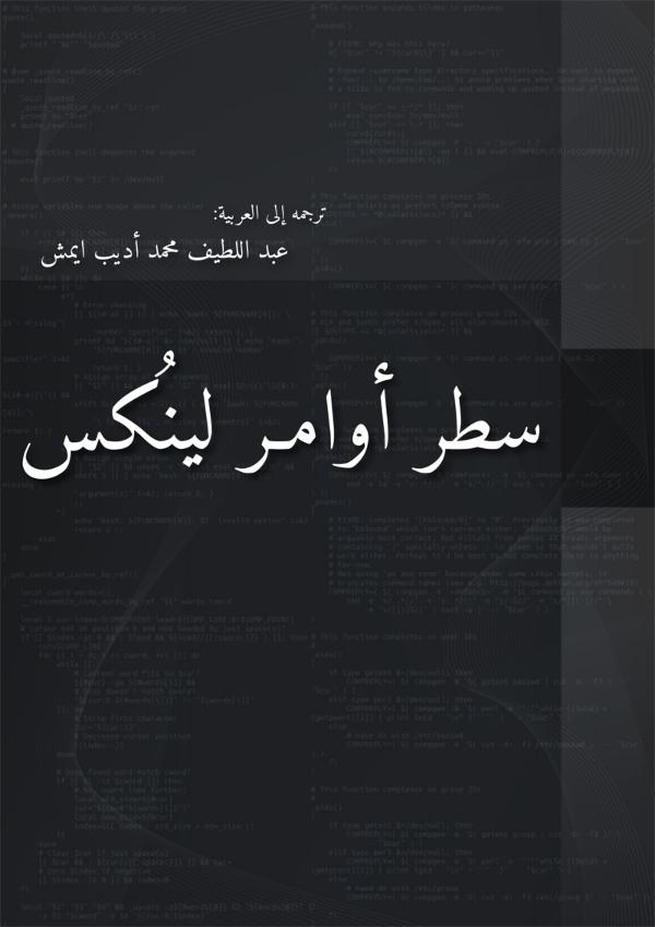 كتاب سطر أوامر لينُكس